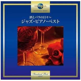 (V.A.)/酒とバラの日々~ジャズ・ピアノ・ベスト 【CD】