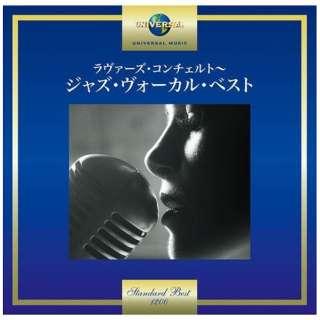 (V.A.)/ラヴァーズ・コンチェルト~ジャズ・ヴォーカル・ベスト 【CD】
