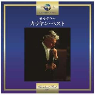 ヘルベルト・フォン・カラヤン(cond)/モルダウ~カラヤン・ベスト 【CD】