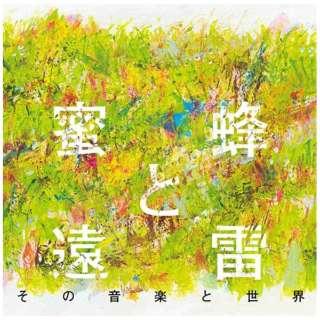 (クラシック)/蜜蜂と遠雷 ~その音楽と世界。 【CD】
