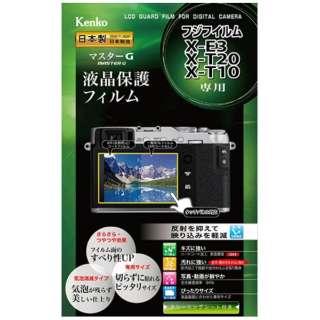 マスターG液晶保護フィルム(富士フイルム FUJIFILM X-E3専用) KLPMFXE3