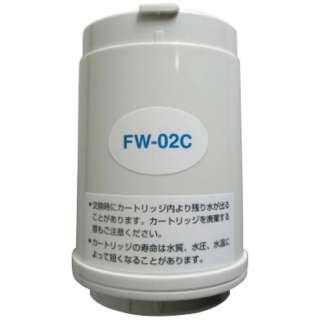 整水器用カートリッジ FW-02C