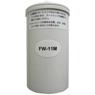 整水器用カートリッジ FW-11M