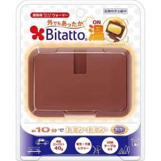 Bitatto温(ロック付)携帯用ウエットティッシュウォーマー (ココア色)