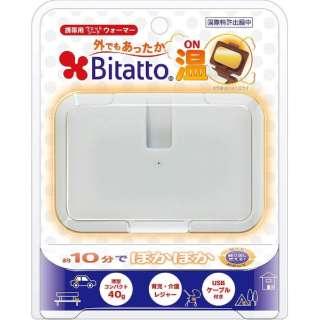 Bitatto温(ロック付)携帯用ウエットティッシュウォーマー (ホワイト)