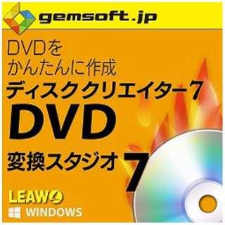 ディスククリエイター7DVD【ダウンロード版】