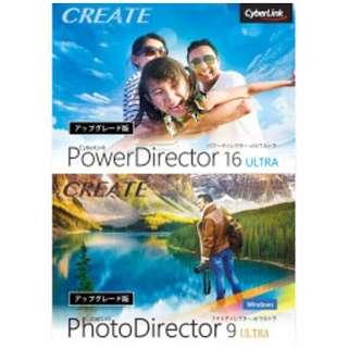 PowerDirector16Ultra&PhotoDirector9Ultraアップグレード【ダウンロード版】