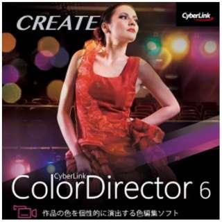 ColorDirector6Ultra【ダウンロード版】