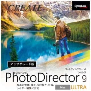 PhotoDirector9UltraMacintosh用アップグレード【ダウンロード版】