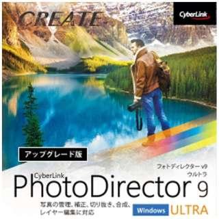 PhotoDirector9Ultraアップグレード【ダウンロード版】