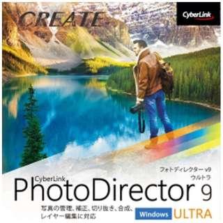 PhotoDirector9Ultra【ダウンロード版】