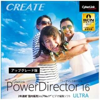 PowerDirector16Ultraアップグレード【ダウンロード版】