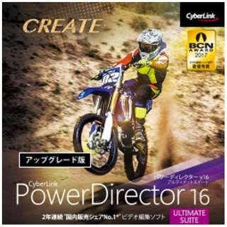 PowerDirector16UltimateSuiteアップグレード【ダウンロード版】