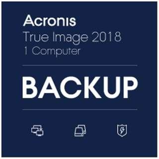 AcronisTrueImage2018-1Computer【ダウンロード版】