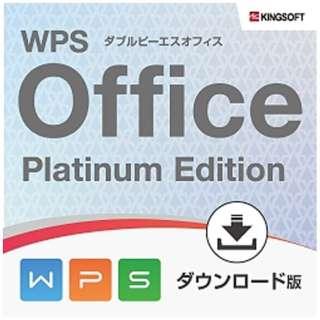 WPSOFFICEプラチナ【ダウンロード版】