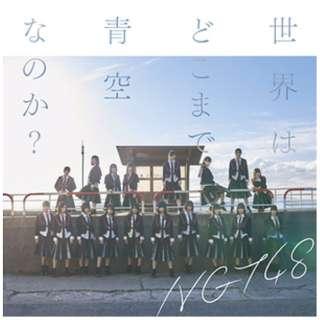 NGT48/世界はどこまで青空なのか? NGT48 CD盤 【CD】