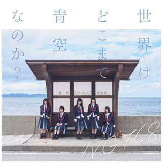 NGT48/世界はどこまで青空なのか? TypeB CD+DVD盤 【CD】