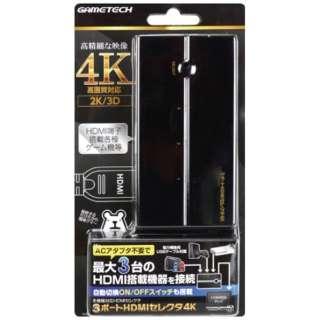 3ポートHDMIセレクタ4K YA2000[PS4]