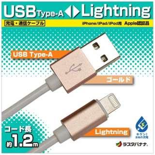[ライトニング] ケーブル 充電・転送 2.4A (1.2m・ゴールド)MFi認証 RBMFI076 [1.2m]