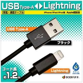 [ライトニング] ケーブル 充電・転送 2.4A (1.2m・ブラック)MFi認証 RBMFI074 [1.2m]