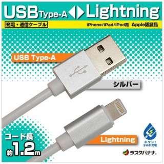 [ライトニング] ケーブル 充電・転送 2.4A (1.2m・シルバー)MFi認証 RBMFI077 [1.2m]