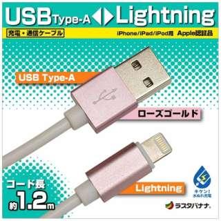 [ライトニング] ケーブル 充電・転送 2.4A (1.2m・ローズゴールド)MFi認証 RBMFI078 [1.2m]
