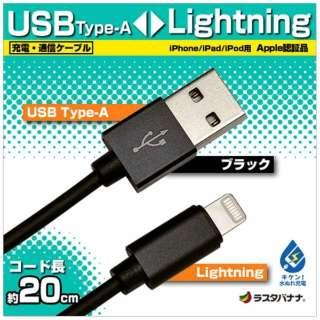 [ライトニング] ケーブル 充電・転送 2.4A (0.2m・ブラック)MFi認証 RBMFI072 [0.2m]