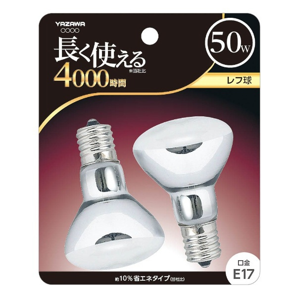 ヤザワ レフ電球 50W 口金E17/2個入 BKR17452P ビックカメラグループオリジナル