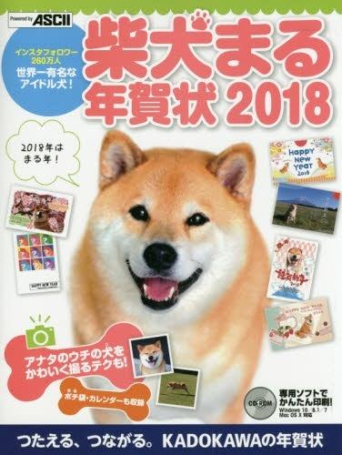 【書籍】柴犬まる年賀状 2018