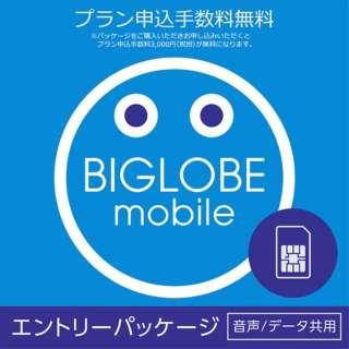 """毫微SIM/微SIM/标准SIM""""BIGLOBE移动型""""声音/数据共享 ※SIM卡后来发送Select_KIT_W"""