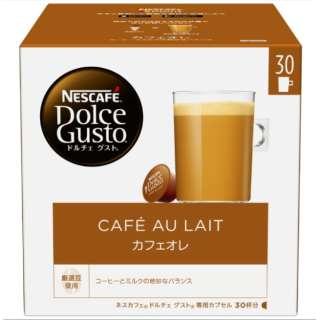 ドルチェグスト専用カプセルマグナムパック 「カフェオレ」(30杯分) CAM16001