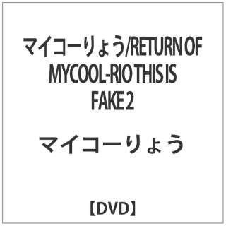 マイコーりょう/RETURN OF MYCOOL-RIO THIS IS FAKE 2 【DVD】