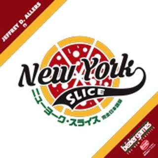 ニューヨーク・スライス 完全日本語版