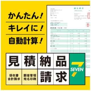 見積・納品・請求7【ダウンロード版】