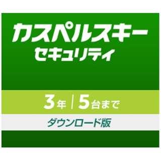 カスペルスキー セキュリティ 3年5台版【ダウンロード版】