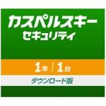 カスペルスキー セキュリティ 1年1台版【ダウンロード版】