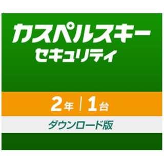 カスペルスキー セキュリティ 2年1台版【ダウンロード版】