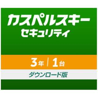 カスペルスキー セキュリティ 3年1台版【ダウンロード版】
