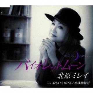北原ミレイ/バイオレット ムーン 【CD】