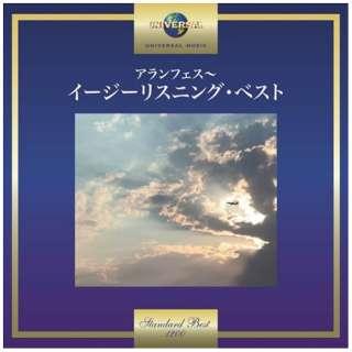 (V.A.)/アランフェス~イージーリスニング・ベスト 【CD】