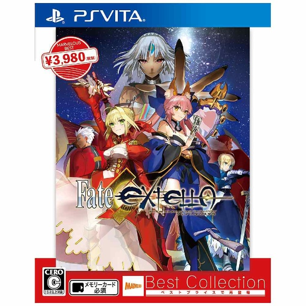 Fate/EXTELLA [Best Collection] [PS Vita] 製品画像