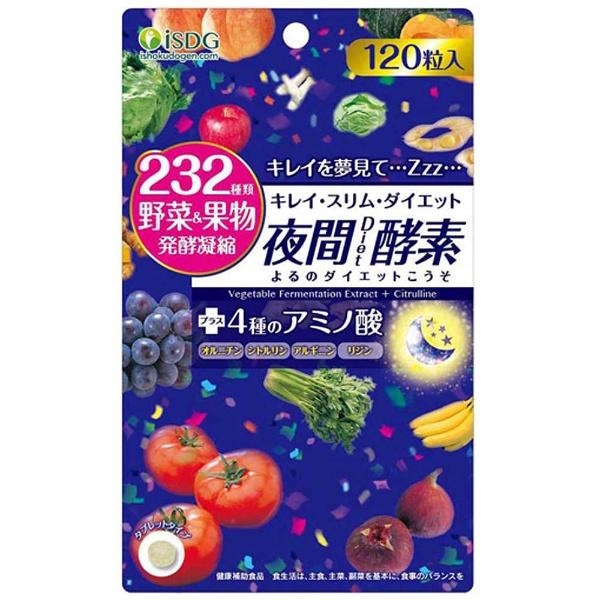 夜間Diet酵素 120粒