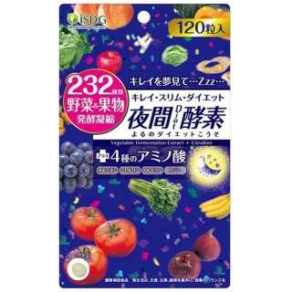 232種の酵素シリーズ 夜間Diet酵素プレミアム (120粒) [ダイエット]