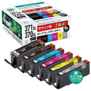 ECI-C371XL-6P 互換プリンターインク エコリカ 6色