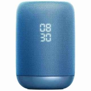 LF-S50G LC スマートスピーカー(AIスピーカー) ブルー [Bluetooth対応 /防滴]