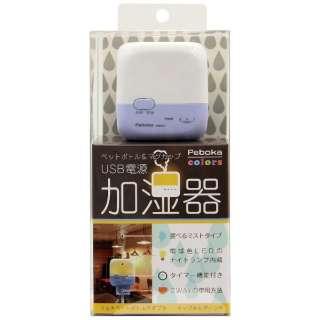 USB加湿器 KITS PEBOKA COLORS(ブルー) KUBHN12BL