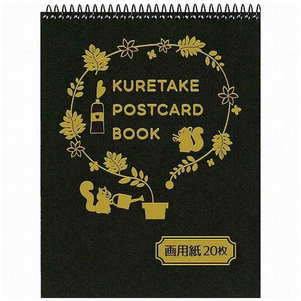 大きく描けるポストカードブック 画用紙20枚 KG204-850