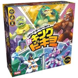 【再販】リチャード・ガーフィールドの新・キング・オブ・トーキョー 日本語版