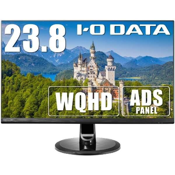 液晶モニター ブラック LCD-MQ241XDB [23.8型 /ワイド /WQHD(2560×1440)]