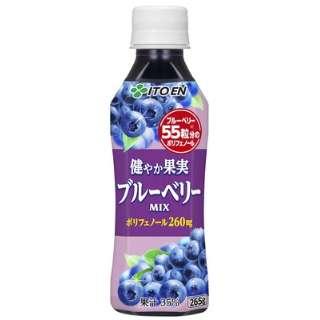 健やか果実 ブルーベリー (265ml/24)【野菜ジュース】